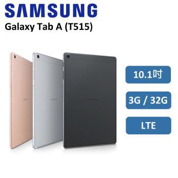 【SAMSUNG 三星】Galaxy Tab A 10.1吋 LTE 平板電腦(2019/T515)