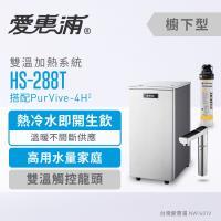 愛惠浦 雙溫加熱系統單道式淨水設備 HS288T+PURVIVE-4H2(贈王品餐券)