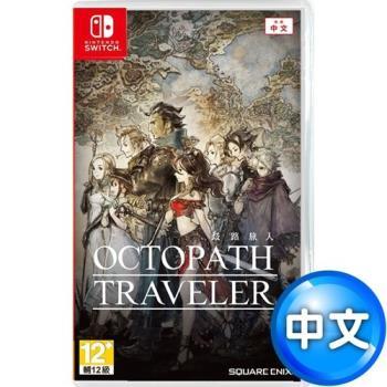 任天堂NS Switch OCTOPATH TRAVELER歧路旅人(八方旅人) – 中文版