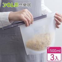 YOLE悠樂居-食品冷凍料理矽膠密封保鮮袋1500ml(3入)