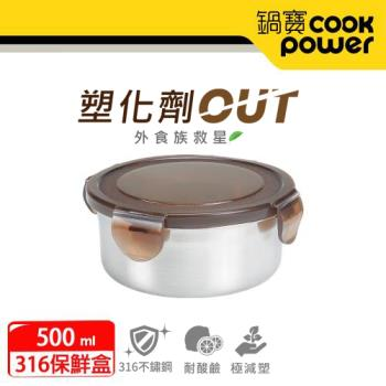 【CookPower鍋寶】316不鏽鋼保鮮盒500ML-圓形 BVS-0500