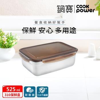 【CookPower鍋寶】316不鏽鋼保鮮盒530ML-長方形 BVS-5031