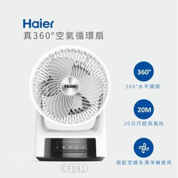 Haier海爾 9吋 真360° 空氣循環扇 CF091