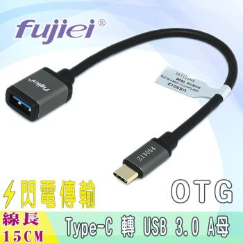 fujiei USB3.1 Type-c公 TO USB 3.0 A母OTG資料擴充傳輸線15CM (鋁合金外殼+鍍金插頭)