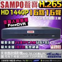 KINGNET 監視器攝影機 聲寶監控 SAMPO 16路16聲 5MP 500萬 1080P 人臉偵測系統 手機遠端監控 H.265壓縮 AHD