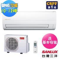 (送14吋風扇)台灣三洋SANLUX  10-12坪精品變頻冷暖分離式冷氣SAE-72VH7+SAC-72VH7