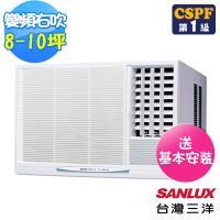 (送14吋風扇)台灣三洋SANLUX  8-10坪變頻右吹式窗型冷氣SA-R60VE