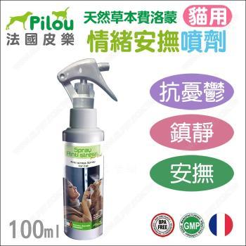 Pilou法國皮樂-天然草本費洛蒙情緒安撫噴劑-貓用