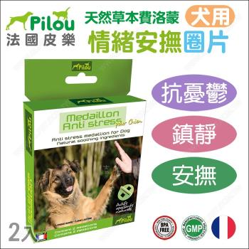 Pilou法國皮樂-天然草本費洛蒙情緒安撫防水圈片(2片)-犬用