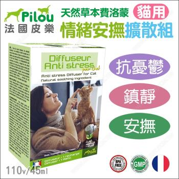 Pilou法國皮樂-插電式天然草本費洛蒙情緒安撫擴散組-貓用
