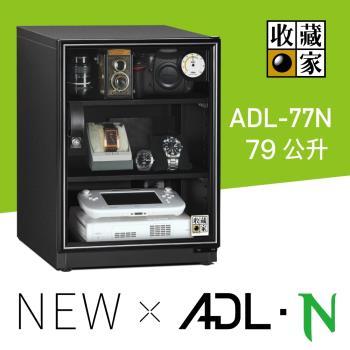 收藏家 ADL-77N暢銷經典防潮箱