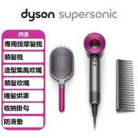 登錄抽王品雙人餐券★Dyson戴森Supersonic吹風機 雙髮梳豪華組★ HD01-庫