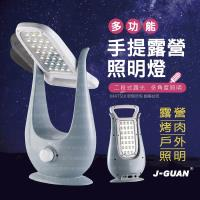 J-GUAN晶冠 多功能手提露營燈 照明燈 JG-LED1806
