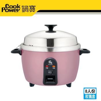 鍋寶新型316分離式電鍋-8人份ER-8451GR(玫瑰金) 送[鍋寶]輕巧洗米器