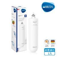 德國BRITA mypure U5 超微濾菌櫥下濾水系統 前置濾芯