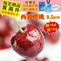 果物樂園-美國空運加州9.5R櫻桃(2盒/每盒1kg±10%含盒重)