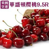 果物樂園-美國空運加州9.5R櫻桃(1盒/每盒1kg±10%含盒重)