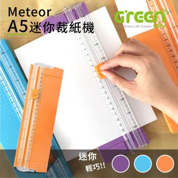 GREENON-Meteor A5 迷你裁紙機 橘色