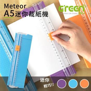 GREENON-Meteor A5 迷你裁紙機 藍色