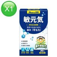 即期品【諾得】敏元氣專利益生菌膠囊(30粒X1盒)
