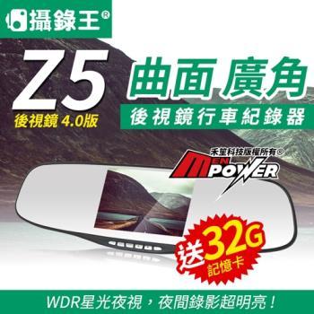 攝錄王 Z5 4.0版 WDR星光夜視 曲面廣角鏡片 SONY感光 後視鏡行車紀錄器(贈32G Class10記憶卡)