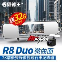 攝錄王 R8 Duo 1296P前後雙錄 曲面廣角鏡片 SONY感光 後視鏡行車紀錄器(贈32G Class10記憶卡)