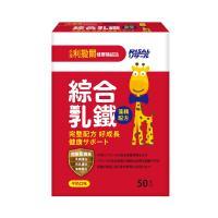 【小兒利撒爾】綜合乳鐵 2g*50包/盒