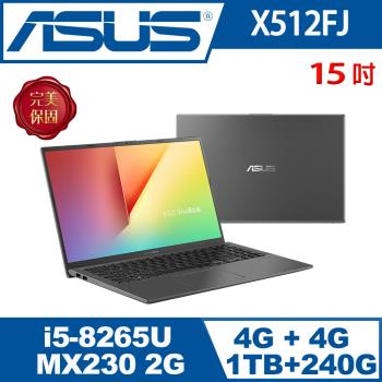 (+4G記憶體+240G SSD)ASUS華碩 VivoBook X512FJ-0041G8265U 星空灰 15吋輕薄效能筆電