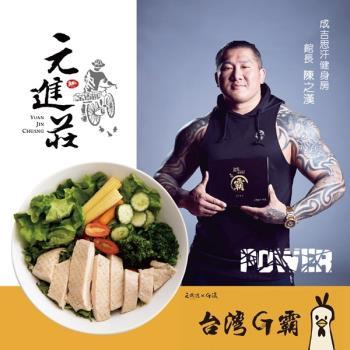 [元進莊]台灣G霸-館長雞胸肉-綜合組A(1.8KG/10包/盒)