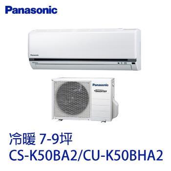 │Panasonic│ 國際牌 變頻冷暖 分離式冷氣 CS-K50BA2/CU-K50BHA2