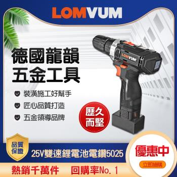 LOMVUM 龍韻 25V 雙速 鋰電池 多功能電鑽 5025