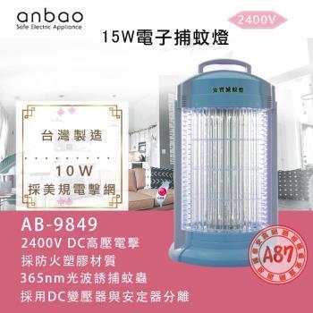 【anbao安寶】雙核心15W捕蚊燈AB-9849A-1