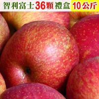 愛蜜果 智利富士蘋果36顆禮盒(約9公斤/盒)