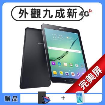 【福利品】SAMSUNG Galaxy Tab S2 4G版 9.7吋 平板電腦 (贈32G記憶卡+皮套+ 鋼化膜)