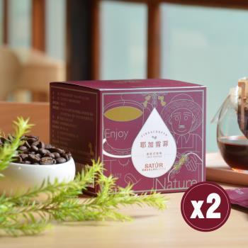 【SATUR薩圖爾】耶加雪菲濾掛式精品咖啡 兩盒(10gX10包/盒)