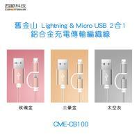 西歐科技 舊金山  Lightning  Micro USB 二合一鋁合金充電傳輸編織線 CME-CB100 1入