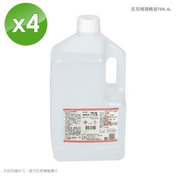 【超值組】克司博75%酒精 酒精液 4公升x4桶(乙類成藥)