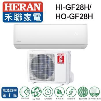 【指定空調贈送好禮七選一】HERAN禾聯 一級能效3-5坪 (R32)1級變頻冷暖分離式HI-GF28H/HO-GF28H
