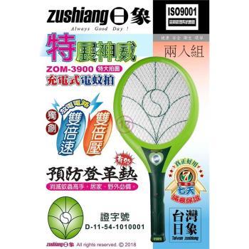 今日下殺!!(一入只要380元)日象 特展神威捕蚊拍充電式 ZOM-3900(2入)