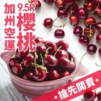 愛上水果 現貨 美國加州空運9.5ROW櫻桃*1盒(1kg/盒/禮盒裝)