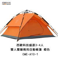 西歐科技 盛源3-4人雙門雙層兩用自動帳篷(橘色) CME-A10-1