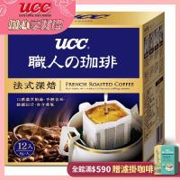 UCC 法式深焙濾掛式咖啡8gx12入