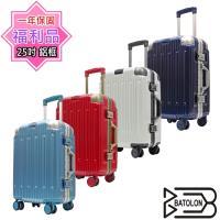 (福利品 25吋)  浩瀚星辰TSA海關鎖鋁框箱/行李箱/旅行箱