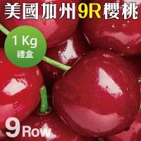 果物樂園-美國空運加州9R櫻桃(1盒/每盒1kg±10%含盒重)