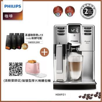 送二萬元湛盧咖啡豆Philips 飛利浦 Saeco全自動義式咖啡機-HD8921