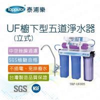 Toppuror 泰浦樂 常規UF五道淨水器_立式TPR-UF005