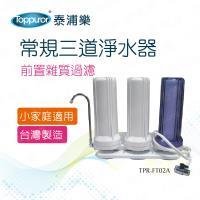 Toppuror 泰浦樂 常規三道淨水器TPR-FT02A