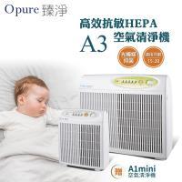 即日起買就送前置濾網一年份↘【Opure臻淨】A3 高效抗敏HEPA光觸媒抑菌空氣清淨機