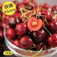 愛上水果 預購 美國加州空運9.5ROW櫻桃*1盒(1kg/盒/禮盒裝)