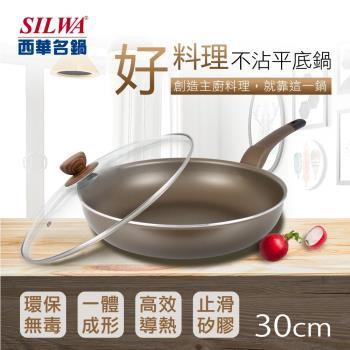 SILWA 西華 好料理不沾平底鍋30cm